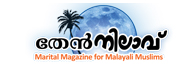 ThenNilavu.com Malayalam Marital Magazine